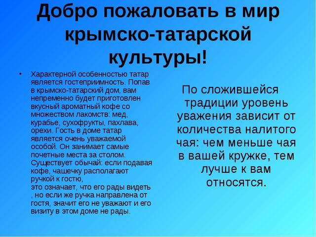 Добро пожаловать в мир крымско-татарской культуры! Характерной особенностью т...
