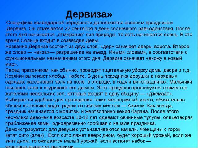 Дервиза» Специфика календарной обрядности дополняется осенним праздником -Де...