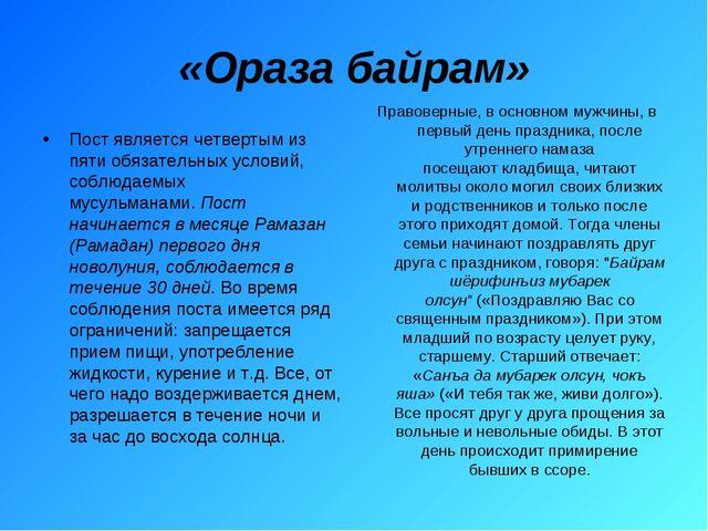 «Ораза байрам» Пост является четвертым из пяти обязательных условий, соблюдае...