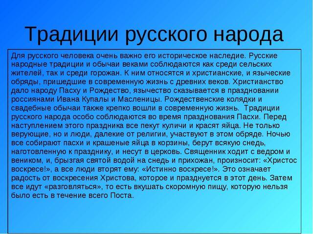 Традиции русского народа Для русского человека очень важно его историческое н...