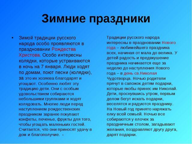 Зимние праздники Зимой традиции русского народа особо проявляются в празднова...