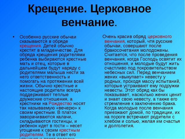 Крещение. Церковное венчание. Особенно русские обычаи сказываются в обряде кр...