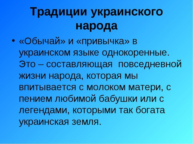Традиции украинского народа «Обычай» и «привычка» в украинском языке однокоре...