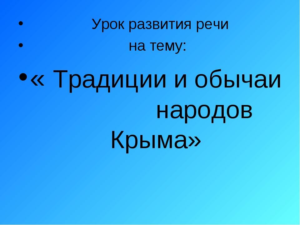 Урок развития речи на тему: « Традиции и обычаи народов Крыма»