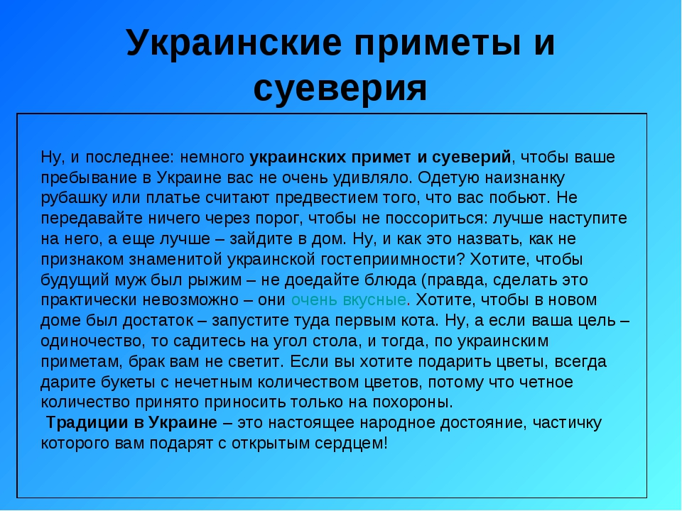 Украинские приметы и суеверия Ну, и последнее: немногоукраинских примет и су...
