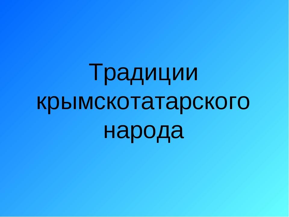 Традиции крымскотатарского народа