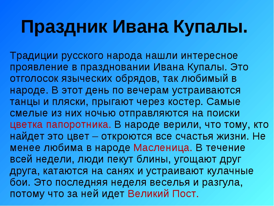 Праздник Ивана Купалы. Традиции русского народа нашли интересное проявление в...