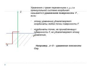 Z Y X Уравнения с тремя переменными x, y, z а прямоугольной системе координат