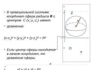 Z O Y В прямоугольной системе координат сфера радиуса R с центром C (x˛;y˛;z