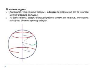 Полезная задача Докажите, что сечения сферы , одинаково удалённые от её центр