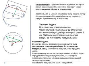 О А Касательной к сфере называется прямая, которая лежит в касательной плоск