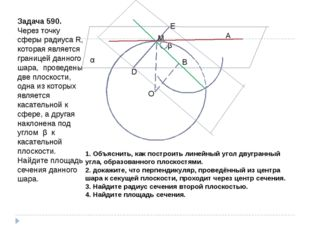 Задача 590. Через точку сферы радиуса R, которая является границей данного ша