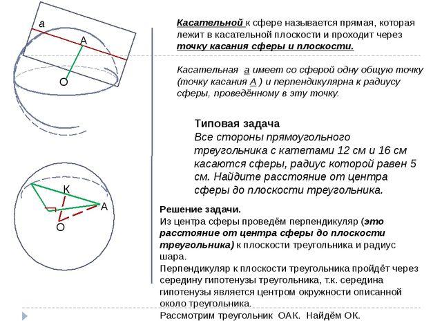 О А Касательной к сфере называется прямая, которая лежит в касательной плоск...