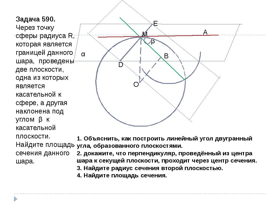 Задача 590. Через точку сферы радиуса R, которая является границей данного ша...