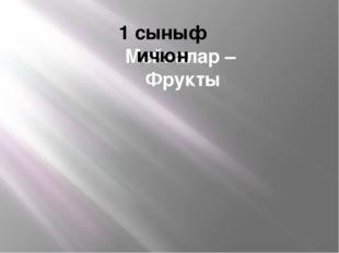 Мейвалар – Фрукты 1 сыныф ичюн