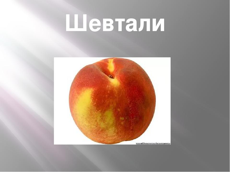 Шевтали