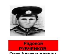 Рядовой РУБЧЕНКОВ Олег Александрович, 1963-1982гг.
