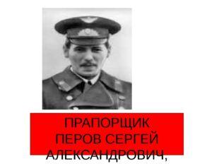 ПРАПОРЩИК ПЕРОВ СЕРГЕЙ АЛЕКСАНДРОВИЧ, 1957-1986гг.