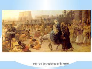 святое семейство в Египте