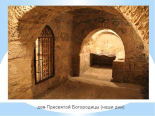 дом Пресвятой Богородицы (наши дни)