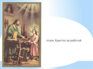 отрок Христос за работой