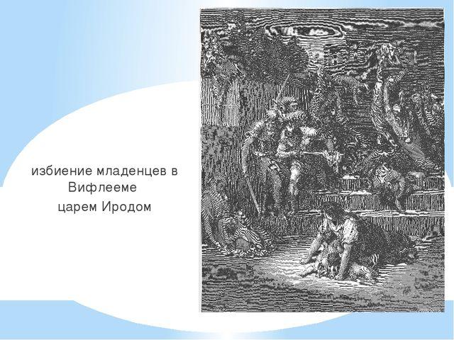 избиение младенцев в Вифлееме царем Иродом