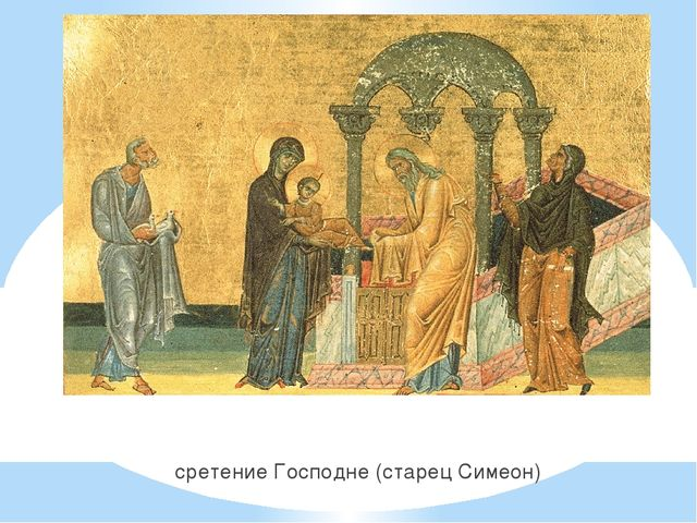 сретение Господне (старец Симеон)