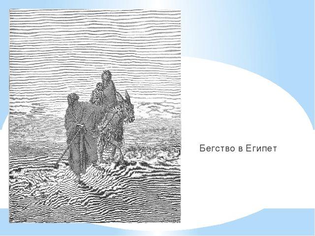 Бегство в Египет