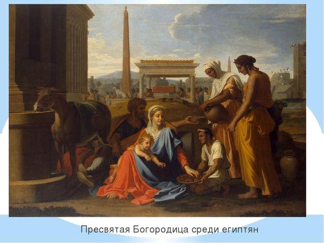 Пресвятая Богородица среди египтян