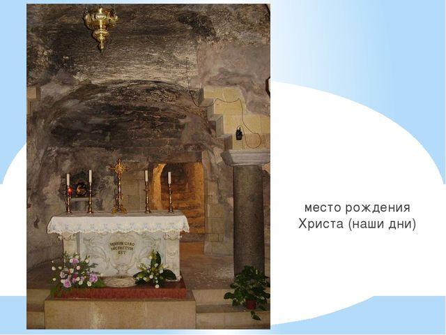 место рождения Христа (наши дни)