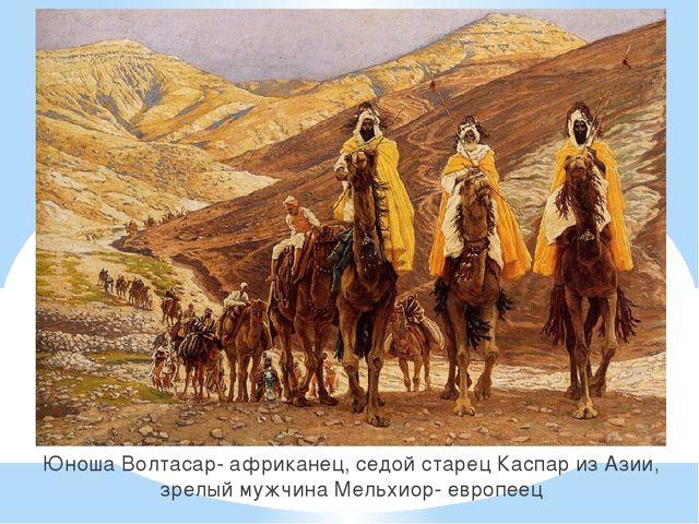 Юноша Волтасар- африканец, седой старец Каспар из Азии, зрелый мужчина Мельхи...