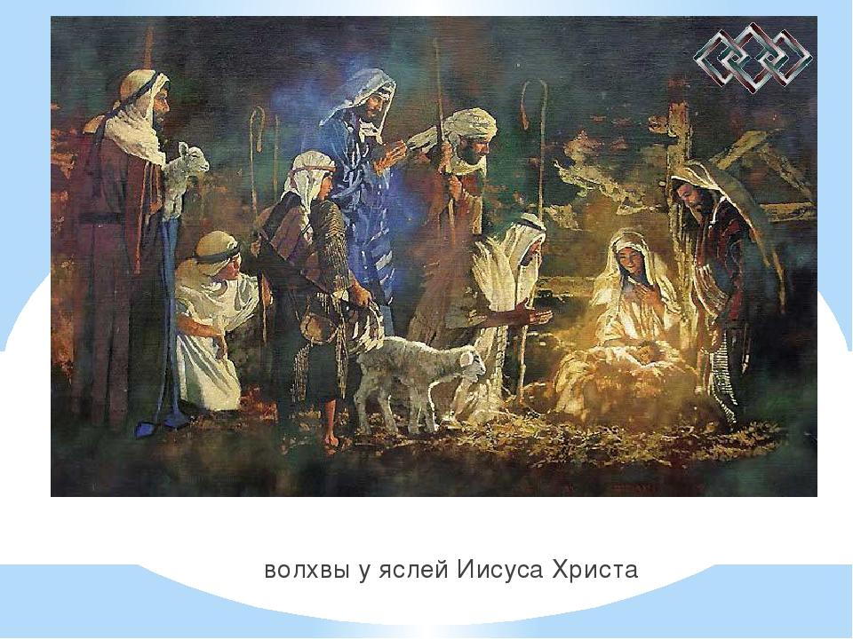 волхвы у яслей Иисуса Христа