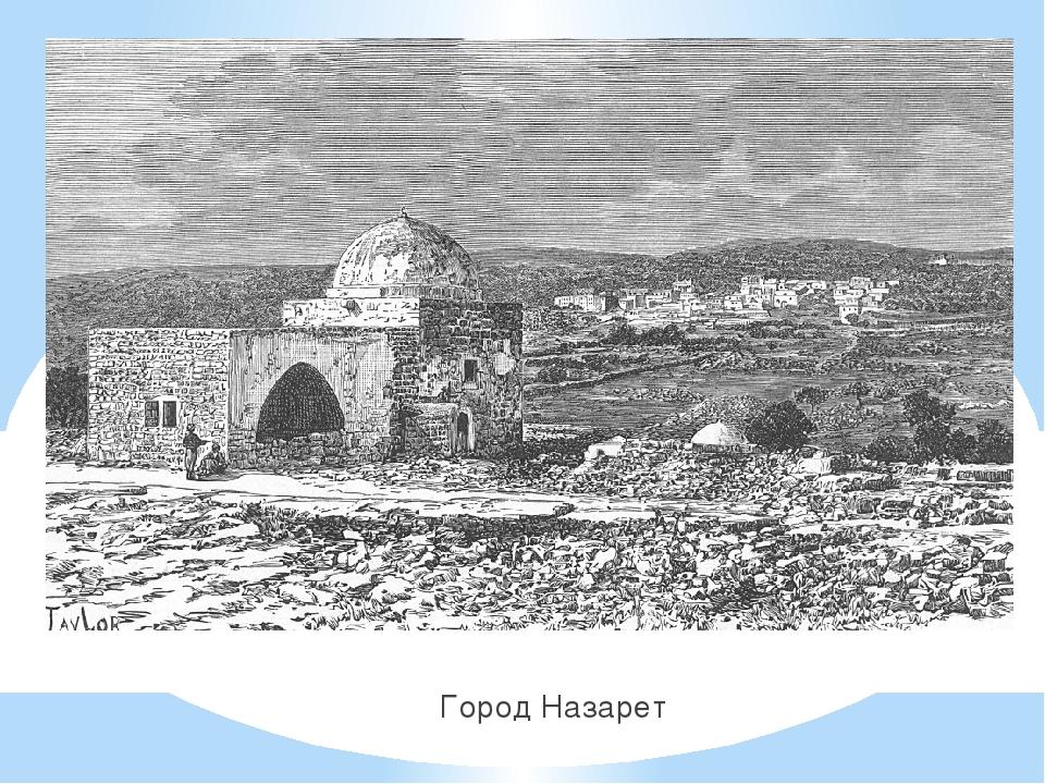 Город Назарет