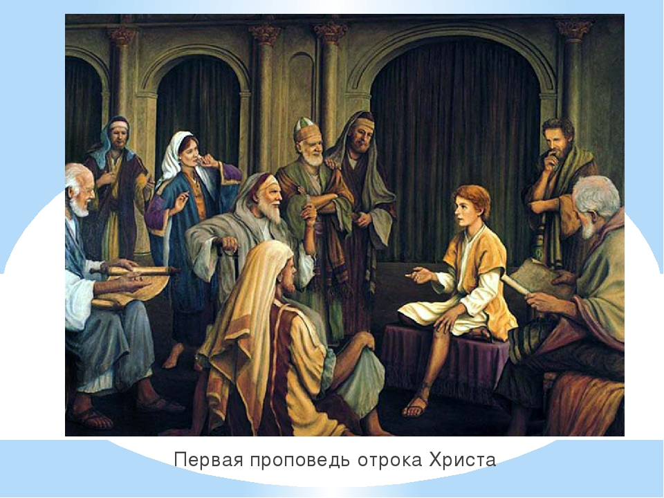 Первая проповедь отрока Христа
