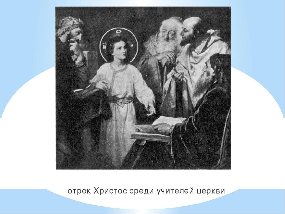 отрок Христос среди учителей церкви