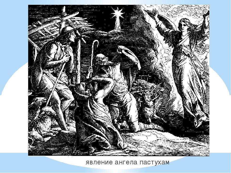 явление ангела пастухам