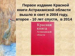 Первое издание Красной книги Астраханской области вышло в свет в 2004 году, в