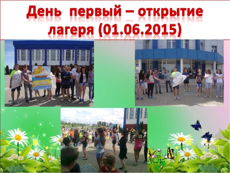 Сценарий открытия лагеря труда и отдыха в школе