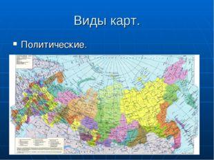 Виды карт. Политические.