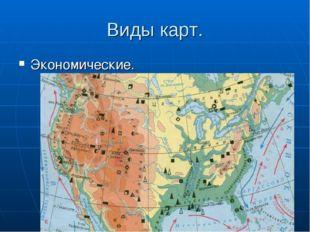 Виды карт. Экономические.