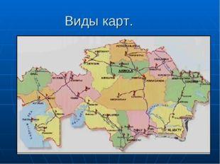 Виды карт.