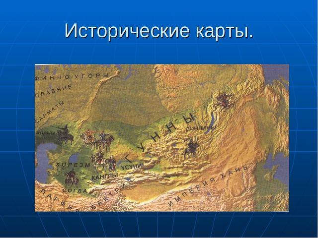 Исторические карты.