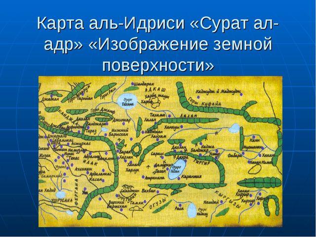 Карта аль-Идриси «Сурат ал-адр» «Изображение земной поверхности»