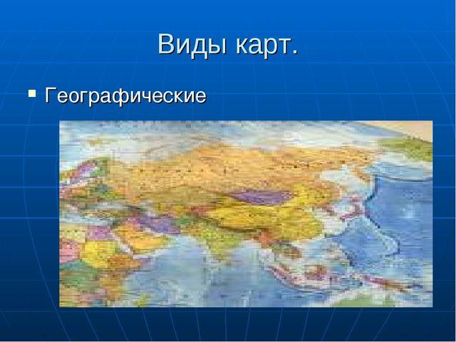 Виды карт. Географические