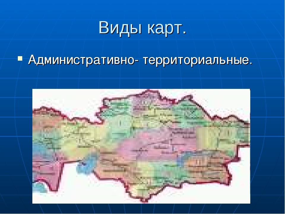 Виды карт. Административно- территориальные.