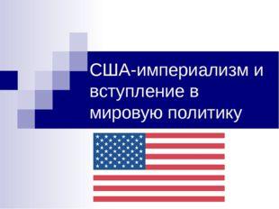 США-империализм и вступление в мировую политику