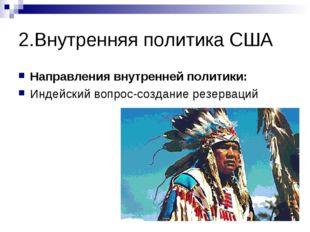 2.Внутренняя политика США Направления внутренней политики: Индейский вопрос-с