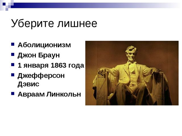 Уберите лишнее Аболиционизм Джон Браун 1 января 1863 года Джефферсон Дэвис Ав...