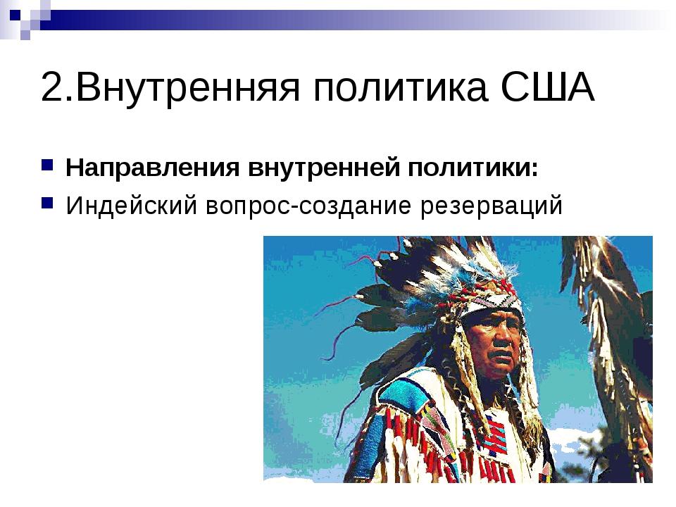 2.Внутренняя политика США Направления внутренней политики: Индейский вопрос-с...
