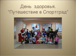 """День здоровья. """"Путешествие в Спортград"""""""